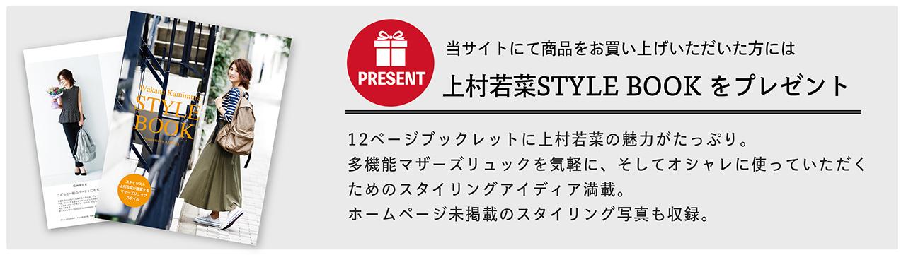 上村若菜スタイルブックプレゼント アドニス アドニス株式会社 マザーズリュック ママバッグ マザーズバッグ